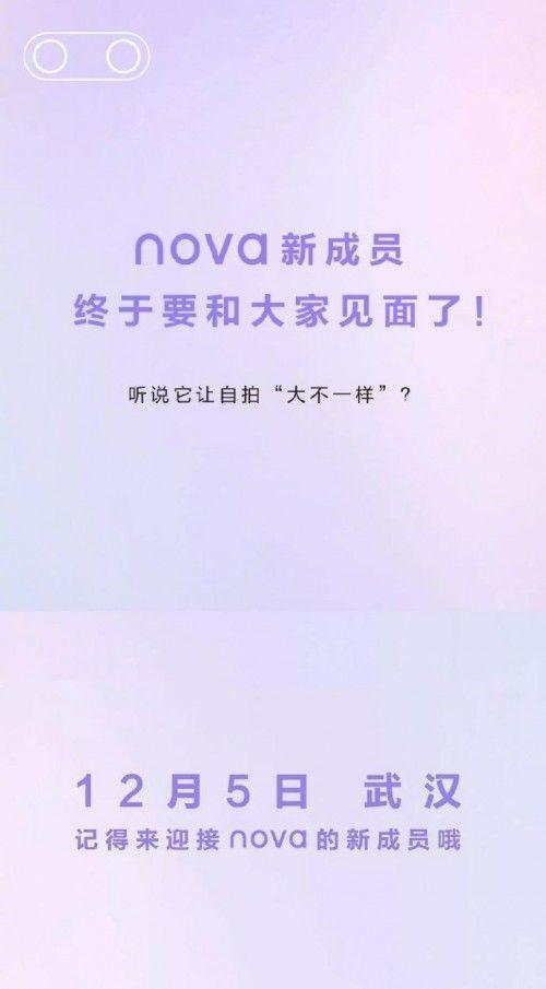 Huawei официально представит модель nova 6 5 декабря