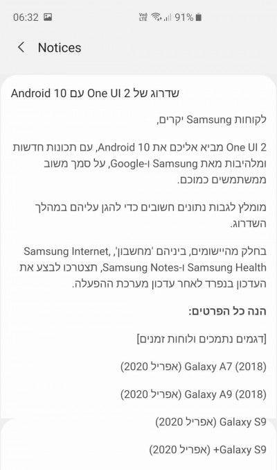 Samsung Galaxy S10 и Galaxy Note 10 с Android 10 только в 2020 году