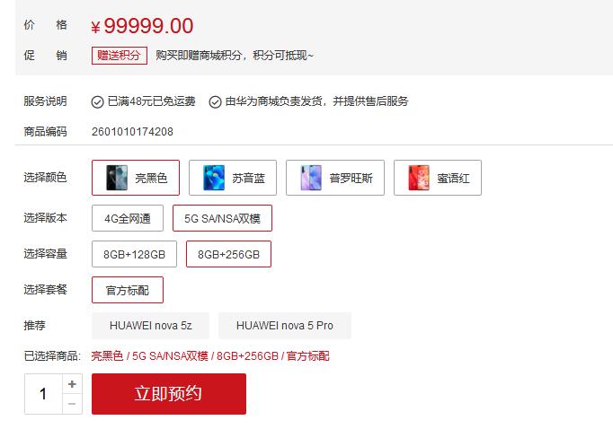 Huawei nova 6 официально в магазине производителя
