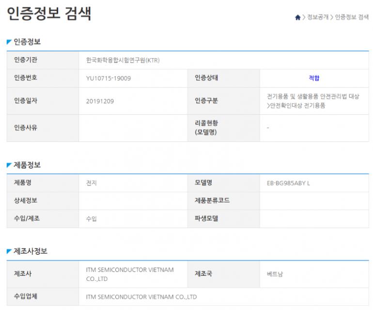 Samsung Galaxy S11 - базовая модель также с емким аккумулятором