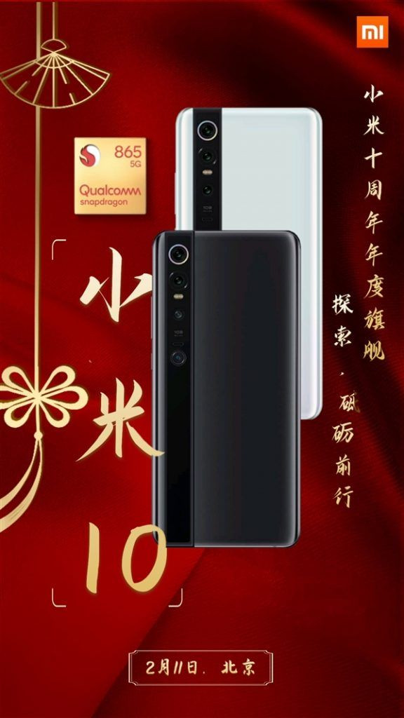 Xiaomi Mi 10 - постер раскрывает дату выхода