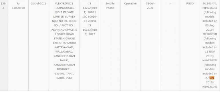 Redmi K30 дебютирует в Индии как POCO F2 Lite