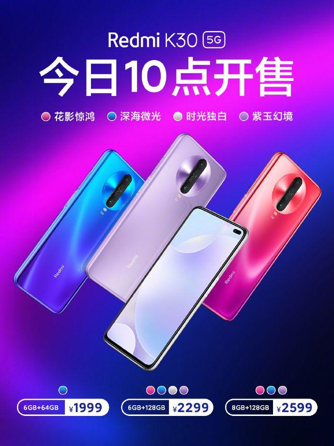 В Китае начинается продажа Redmi K30 5G в четырех цветах