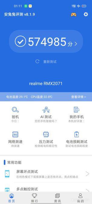 Realme RMX2071 с Snapdragon 865 побивает рекорд AnTuTu