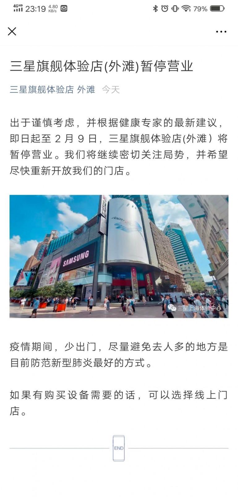 Samsung закрывает свой флагманский магазин в Китае!