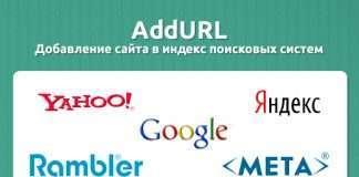 Аддурилка