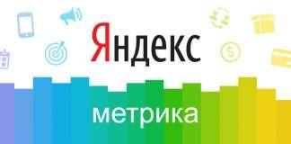 Как установить счетчик на сайт Яндекс-Метрика