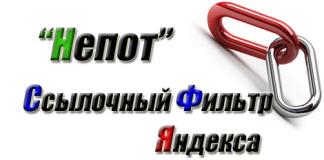 Непот