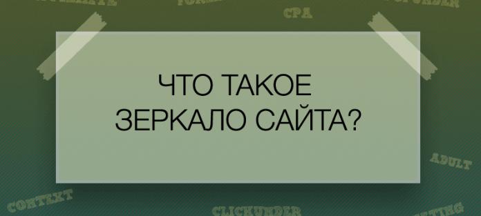 Зеркало сайта