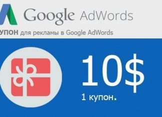Стоит ли активировать купон google adwords