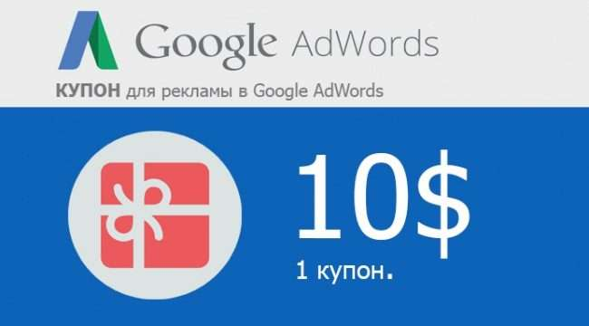 Google adwords купон реклама на яндекс