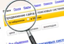 поисковое продвижение