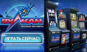 Как играть в игровые автоматы Вулкан? » gamesground.ru